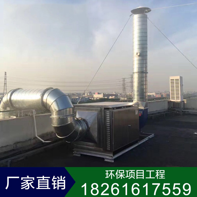 有机废气净化治理废气处理设备厂家
