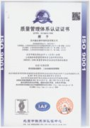 ISO9001质量管理体系认证证